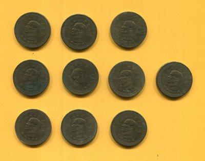 中華民國43年發行五角(銅幣)輔幣~原光10枚