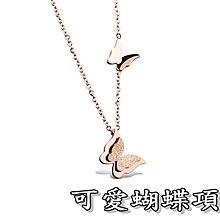 《316小舖》【F288】(優質精鋼項鍊-可愛蝴蝶項鍊-單件價 /蝴蝶飾品/女性流行項鍊/情人禮物/質感加分)