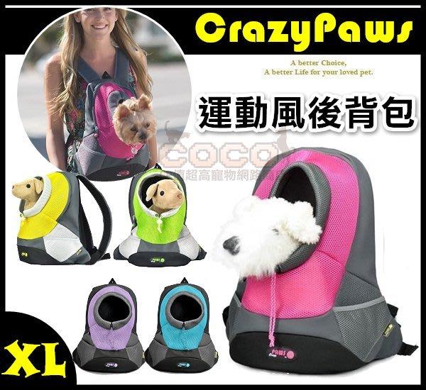 COCO《載重8KG》瘋狂爪子運動風寵物後背包(XL號)雙肩包/前背包/立體風格/舒適不悶熱Crazy Paws