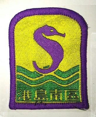 港島南區童軍布章