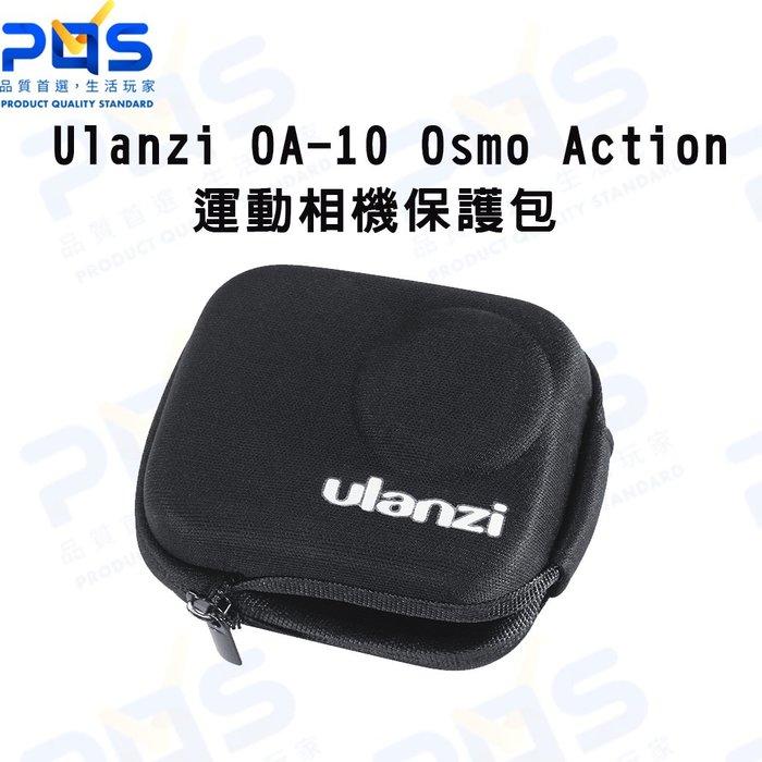 預購 Ulanzi OA-10 DJI Osmo Action 運動相機保護包 保護套 防摔包 台南PQS