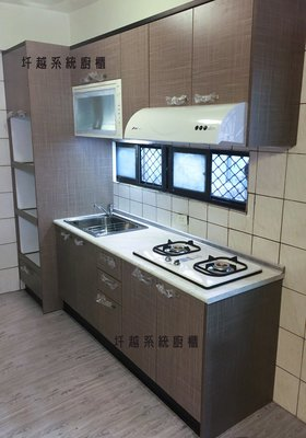『圲越系統廚櫃』木紋系列廚具+三機/流理台/上下櫃190cm