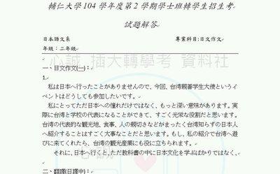 【心誠語文】輔仁大學 日本語文系 二年級 轉學考 專業科目 日文(一)+作文(一) 103~104年