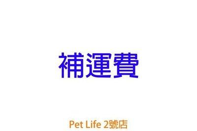 【Pet Life 2號店】「補運費30元」~下標區!!!
