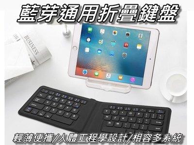 折疊藍芽鍵盤/iPad平板無線鍵盤 安卓蘋果手機通用 直購價900元 桃園《蝦米小鋪》