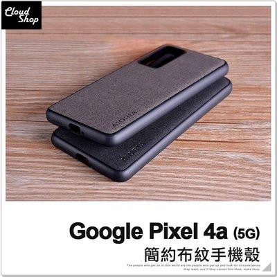 Google Pixel 4a 5G 簡約布紋保護殼 手機殼 保護套 防摔殼