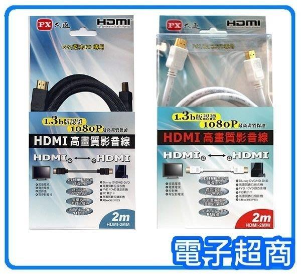 【電子超商】PX 大通 HDMI-2M 2米傳輸線-白/ 黑 通過1080P認證 1.3b版《HDMI-2MW / HDMI-2MM》
