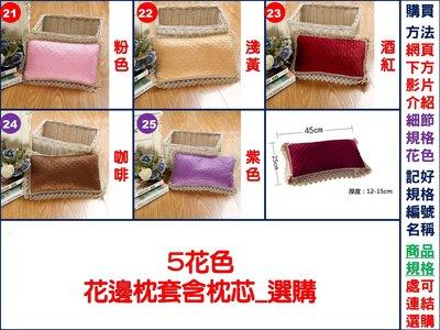 [fundin001]48492《2件免運》美容枕 午休枕 花邊枕套含枕芯1件 45*25公分