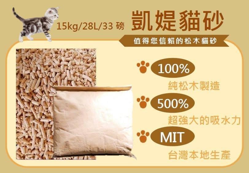 MIT凱媞崩解型松木貓砂 15公斤 特價240元-凱媞松木貓砂/木屑砂/松木砂/寵物砂/繁殖包 台灣製造