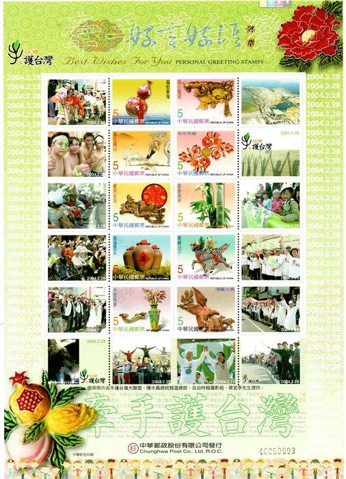 (個人化郵票40)牽手護台灣