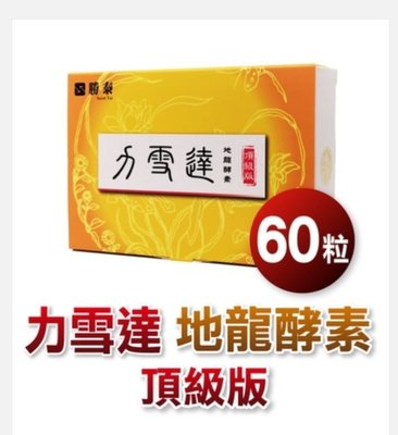 地龍酵素-力雪達(頂級版60粒)(免運)