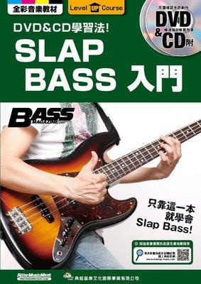 〖好聲音樂器〗SLAP BASS入門 附DVD+CD bass教材 書 課本 貝斯