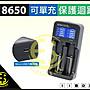 ES數位 18650 充電電池 LCD充電器 液晶雙槽...