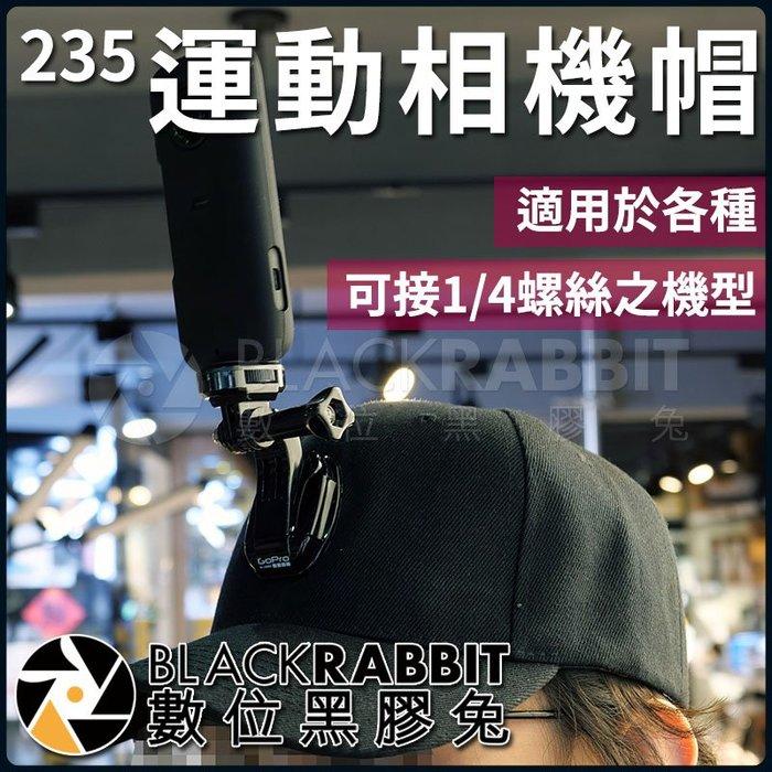 數位黑膠兔【GP36A 運動相機帽】Insta360 One R Insta360 One X Theta V 棒球帽