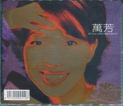 萬芳  24K 24Bit金碟《猜心》《新不了情》《我記得你眼裡的依戀》《斷線》《就值得了愛》  【CD 九成新】