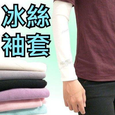 【A245】冰絲袖套 涼感袖套 避暑聖品 防曬袖套 純色系3D無縫涼感 降溫神器 戶外運動 騎車 開車