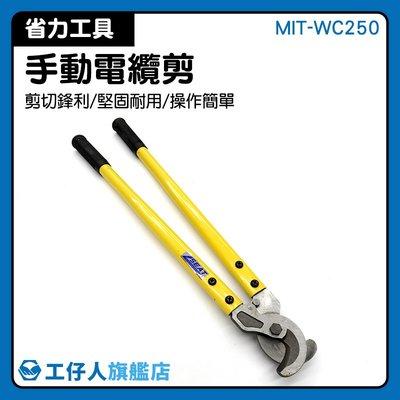 銅鋁電纜剪 銅線 電線剪 4芯 鋁線電線 鋁電纜線 MIT-WC250