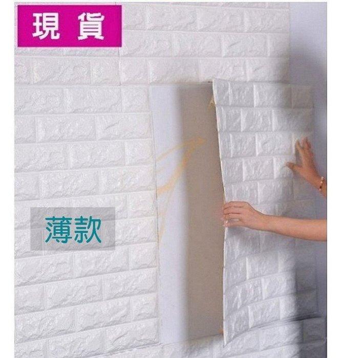 特別指定《薄款-4.5mm  XP-C1白磚紋材-環保發泡棉立體3D泡綿》壁紙牆貼【壁貼之王 】輸歐防潮70*77公分