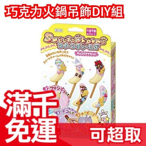 日本【SC-02】EPOCH 巧克力香蕉吊飾DIY組 玩具部門優秀賞 手作玩具生日兒童節禮物 ❤JP