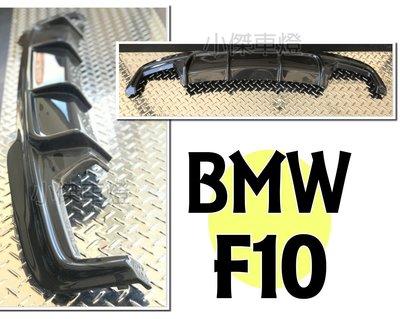 小傑車燈改裝--BMW 寶馬 F10 F11 M-TECH 保桿用 V牌 卡夢 CARBON 碳纖維 後中包 後下巴
