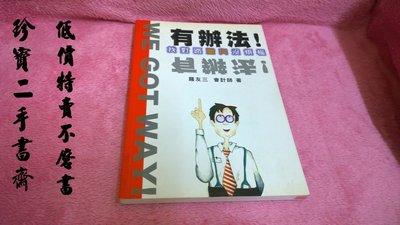 【珍寶二手書齋FA83】《有辦法 : 找對路贈與沒煩惱》ISBN:957978891X│信實稅務│羅 友三