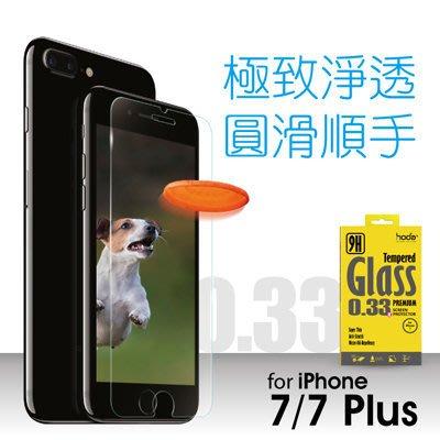 奇膜包膜 HODA 9H 戰鬥版 0.33mm 鋼化玻璃 防刮 防潑水 iphone 8/7 Plus/6S/ Plus