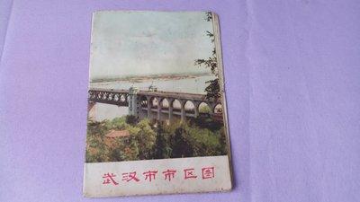 昔日70年代 武漢市 市區圖 地圖