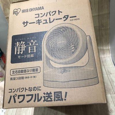 日本 IRIS PCF-HD15  空氣對流循環扇(白色)公司貨 保固ㄧ年!!
