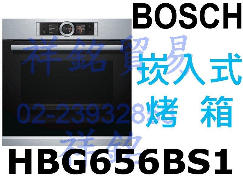 祥銘BOSCH崁入式烤箱HBG656BS1不鏽鋼色請詢價