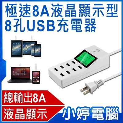 【小婷電腦*充電】全新 極速8A智慧液晶顯示8孔USB充電器 8P-LE1 電源線長 高品質電容銅線 總輸出8A