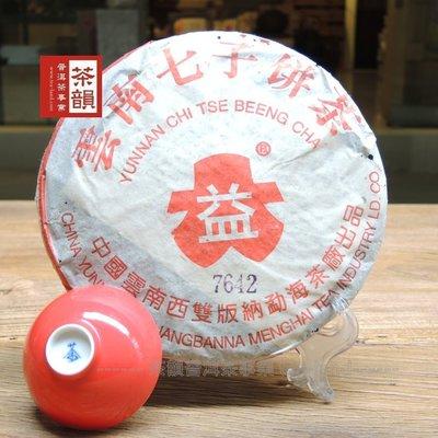 【茶韻】2004年 勐海/大益茶廠 7...