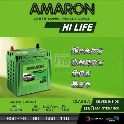 『灃郁電池』愛馬龍 Amaron 銀合金免保養 汽車電池 85D23R (55D23R)加強版