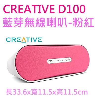 優惠出清 CREATIVE D100 無線喇叭 手機藍芽喇叭 手機藍芽音箱 擴音器 可裝電池 A2DP