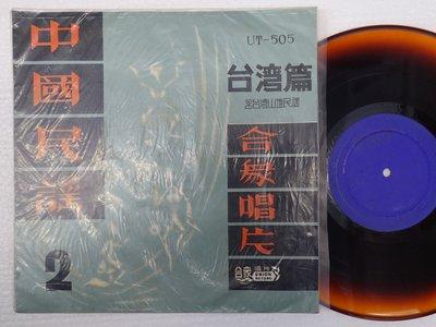 【柯南唱片】吳晉淮//台灣山地民謠 >>10吋LP