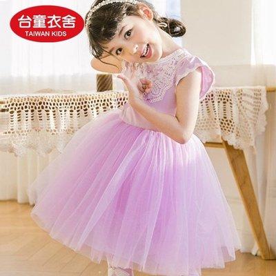女中大童夏季甜美蕾絲飛袖蕾絲蓬蓬洋裝裙~110-150~淺紫粉~