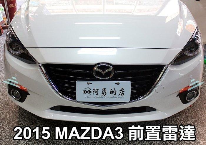 台中【阿勇的店】馬自達 2017年MAZDA3 實裝 崁入式 前車雷達 前偵測雷達 前置雷達 附液晶顯示器 開關