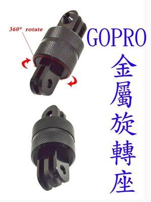 gopro 金屬 旋轉 固定座 連接頭 連接座 360度 hero7 hero4 hero5 sj4000