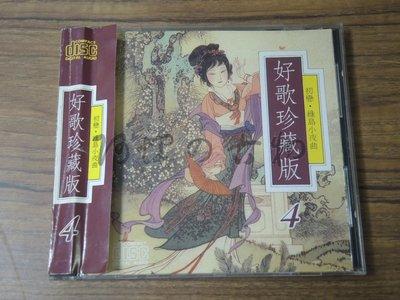 【阿輝の古物】CD_好歌珍藏版 4_有...