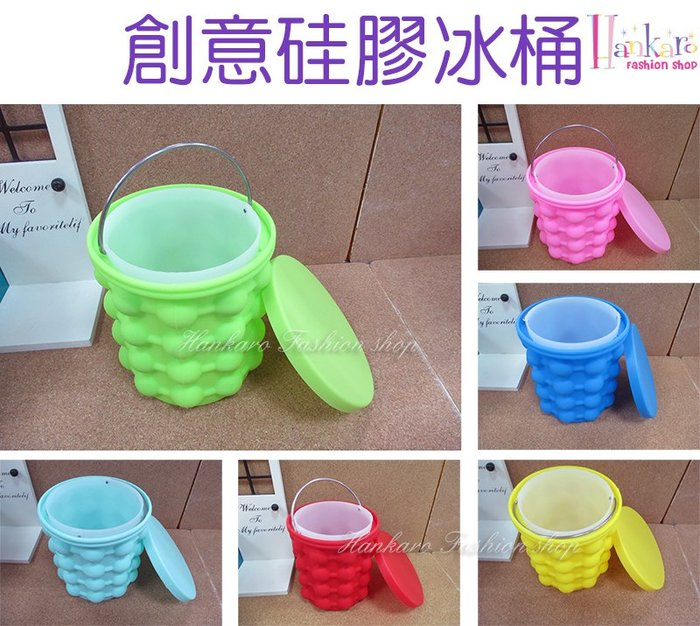 ☆[Hankaro]☆ 創意矽膠冰桶造型製冰器附手掌造型夾