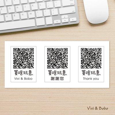 買啥玩意-QR Code 貼紙 增加公司及個人能見度 -此為500張的價格 (黑色印刷-白底貼紙) (限改三次)