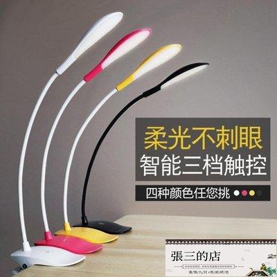 閱讀燈 led夾式usb充電書桌大學生學習宿舍床頭閱讀折疊燈【張三的店】