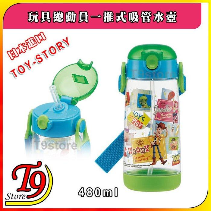【T9store】日本進口 Toy-Story (玩具總動員) 一推式吸管水壺 水瓶 兒童水壺 (480ml)(有肩帶)