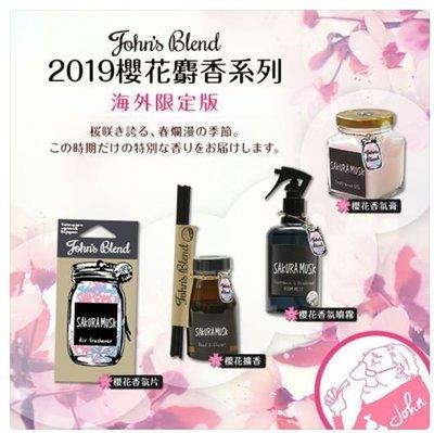 【依依的家】日本 John's Blend 櫻花麝香 香氛膏