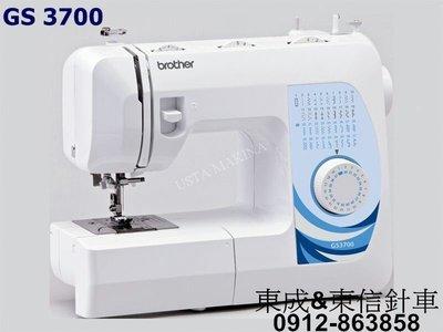東信&東成針車行~兄弟Brother(GS-3700)桌上型縫紉機全迴轉