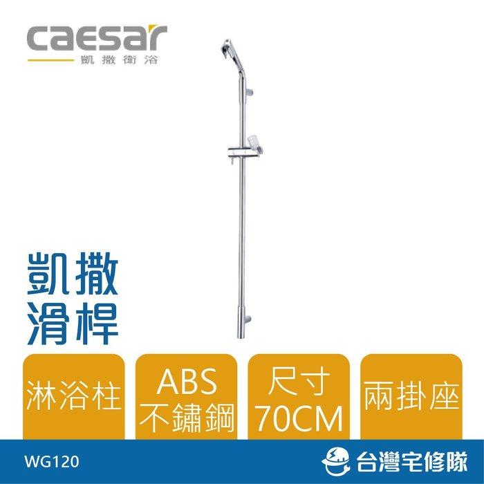 Caesar 凱撒衛浴 滑桿 WG120 淋浴柱 蓮蓬頭掛座 衛浴配件 可調整掛座-台灣宅修隊17ihome