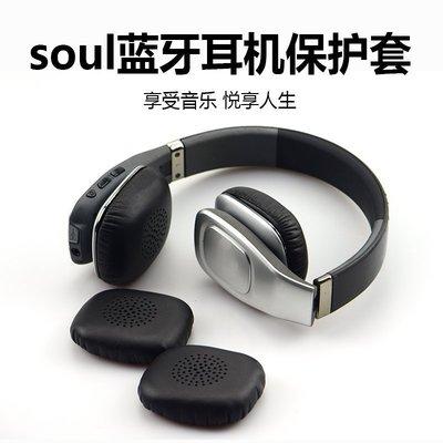 【小易百貨】SOUL Elect新款ronics S新V3SLV Volt 耳機套海綿套羅技UE5000耳棉耳罩