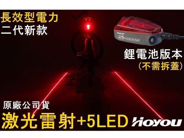 Hoyou Sports 5LED+雷射激光尾燈自行車燈/警示燈/雷射尾燈/車燈特價中