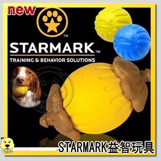 【幸福培菓寵物】STARMARK星記寵物無毒益智玩具《妙想球》中小型犬  特價120元