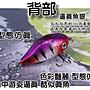 (訂單滿500超取免運費) 白帶魚休閒小鋪 T4-016-11 紫 搖滾小胖子 小胖子 crank 各種 路亞 假餌