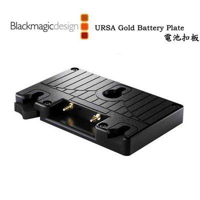 黑熊館 Blackmagic 黑魔法 URSA Gold Battery Plate 電池扣板